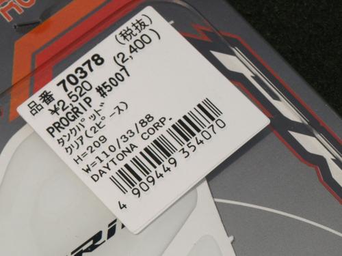 P5225124