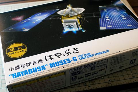 Hayabusabox